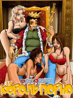 грязный джек король порно 2